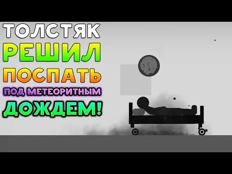 ТОЛСТЯК РЕШИЛ ПОСПАТЬ ПОД МЕТЕОРИТНЫМ ДОЖДЕМ! - Stickman Dismounting