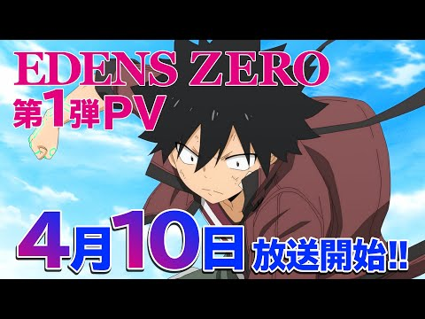 TVアニメ「EDENS ZERO」放送直前!第1弾PV