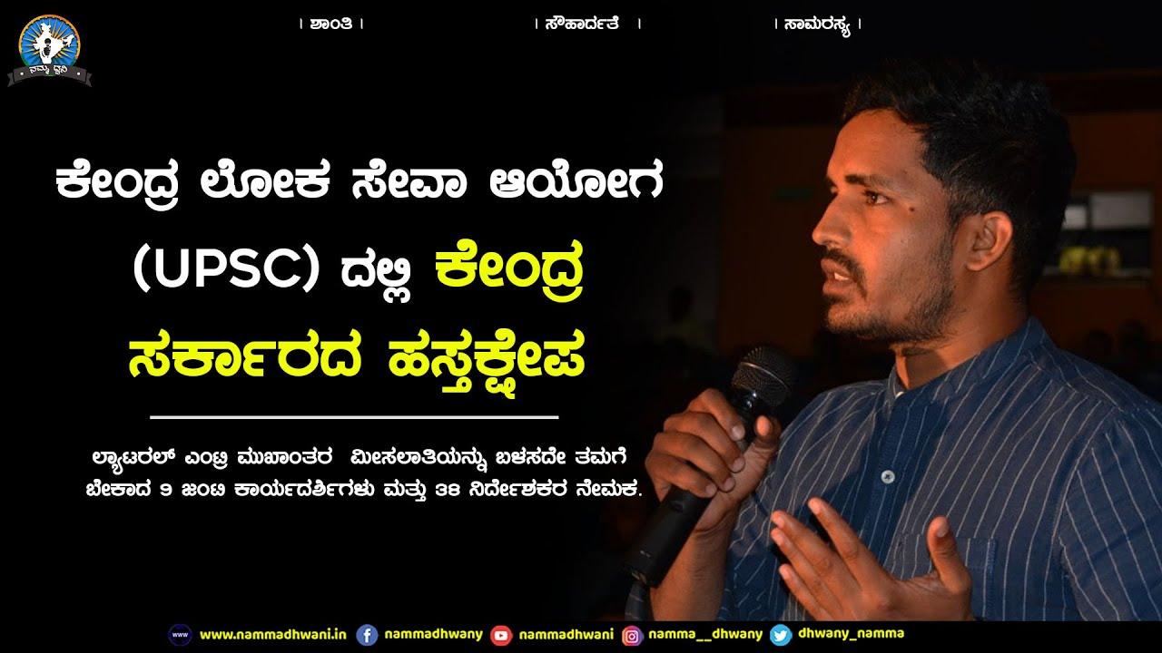 ಕೇಂದ್ರ ಲೋಕ ಸೇವಾ ಆಯೋಗ ದಲ್ಲಿ (UPSC) ಕೇಂದ್ರ ಸರ್ಕಾರದ ಹಸ್ತಕ್ಷೇಪ. |  Rudru punith RC