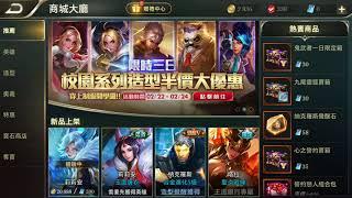 Download AOV server Taiwan, heronya update banget , dan banyak gratisan