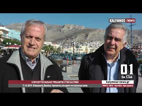 7-12-2019 Ο βουλευτής Βασίλης Υψηλάντης στο φακό του kalymnos news