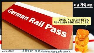 독일 기차여행 #2. 독일철도패스