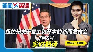 纽约州关于复工和开学的新闻发布会 7月6日 实时翻译《新闻X英语》第93期 2020.07.06