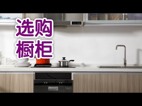 Www.kitchen Cabinets Miele Kitchen 如何选购橱柜 装修技巧 Cupboard Youtube