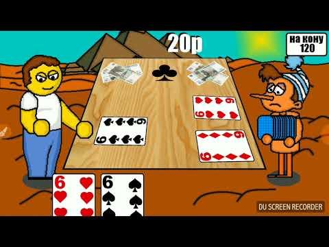 Как быстрее поднять денег в игре Дурак на деньги