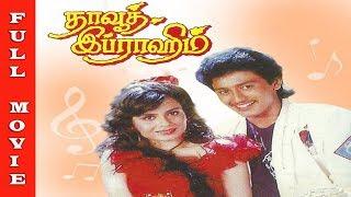 Dhaawood Ibrahim Full Movie HD   Prashanth, Samyuktha, Raghuvaran   Tamil Hit Movies