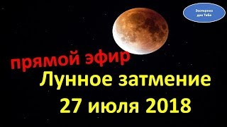 Лунное затмение 27 Июля 2018, прямой эфир