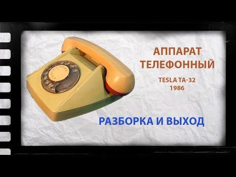 Разборка на лом телефона TESLA ТА-32 сколько выход.