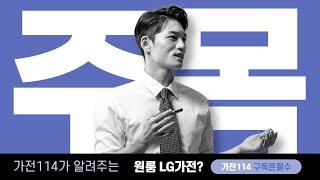 서울 관악구(봉천동) LG원룸가전제품납품. 2도어 원룸…