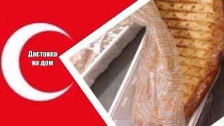 Доставка на дом в Турции / Тосты и Сэндвечи по турецки / Ayvalık tost / Что заказать домой ?