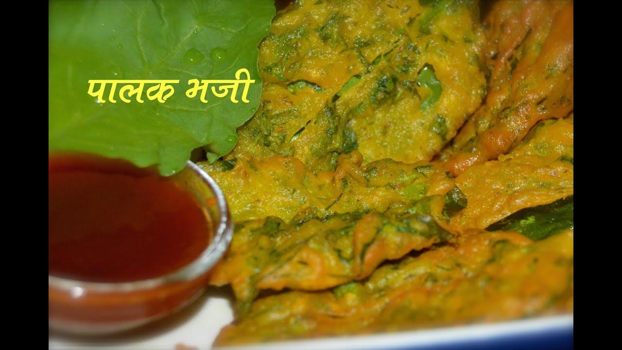 palak pakoda recipe in marathi youtube palak pakoda recipe in marathi forumfinder Choice Image
