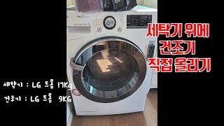 세탁기위에 건조기 직접 설치하기