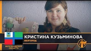 Россия – Родина героев. Кристина Кузьминова, Белгород / Белгородская область