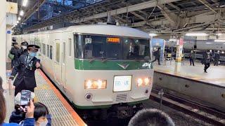 国鉄185系A7+C4編成が回送電車として警笛を鳴らして発車するシーン(定回3036M)2021.3.9