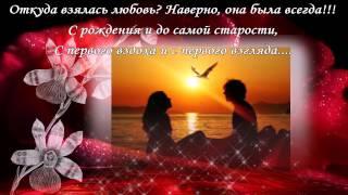 Видео поздравление с днем Святого Валентина