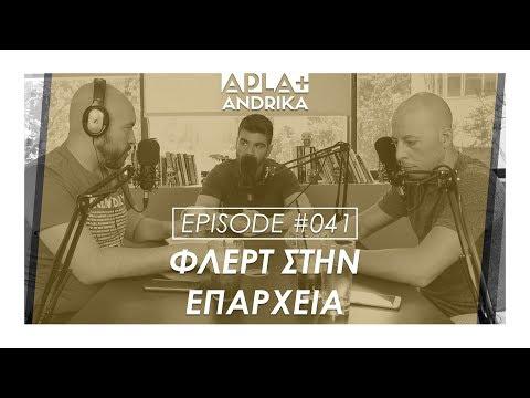 Φλερτ Σε Μικρές Πόλεις - Apla + Andrika #041