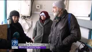 В женском монастыре кормят малоимущих и бездомных
