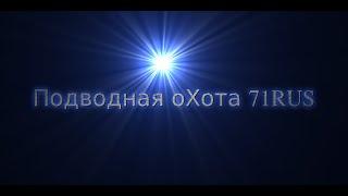 Подводная оХота р Зуша с Серегой 28 02 2020г