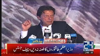 News Headlines | 8:00am | 21 Nov 2019 | 24 News HD