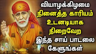 Sai Baba Tamil Padalgal | Best Sai BabaTamil Devotional Songs