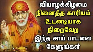 Sai Baba Tamil Padalgal   Best Sai BabaTamil Devotional Songs