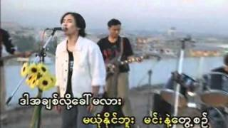 Zaw Paing-  Min Nema Chit Tat Pyi [Burmese]