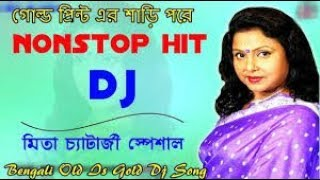 mita chatterjee bangali song jbl sound
