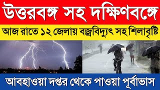 weather forecast of west bengal today | weather report today west bengal | kolkata weather report