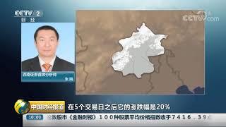 [中国财经报道]科创板第一股:定价低于预期显示理性|CCTV财经