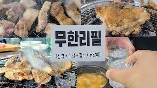삼겹살+목살+돼지갈비+닭갈비까지 무한리필! 고기도 맛있…