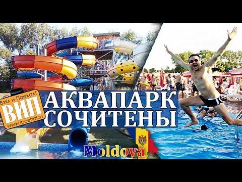 Молдавский аквапарк! Сочитены (Кишинев, Молдова). Aquaparc Aqua Magic Sociteni. Chisinau, Moldova