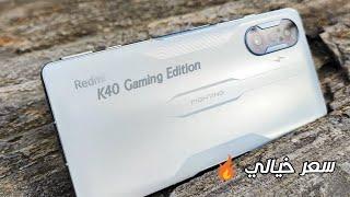 شاومي تكتسح الجميع !! redmi k40 gaming edition