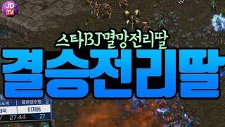 스타BJ멸망전! 결승전리딸의 시간, 이제동 vs 도재욱 (18.11.21#2) 이제동