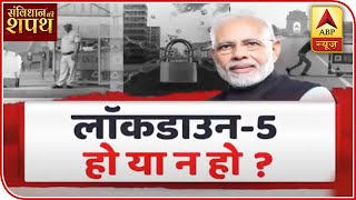 Amid Rising Cases, Will Restrictions End From June 1? | Samvidhan Ki Shapath | ABP News