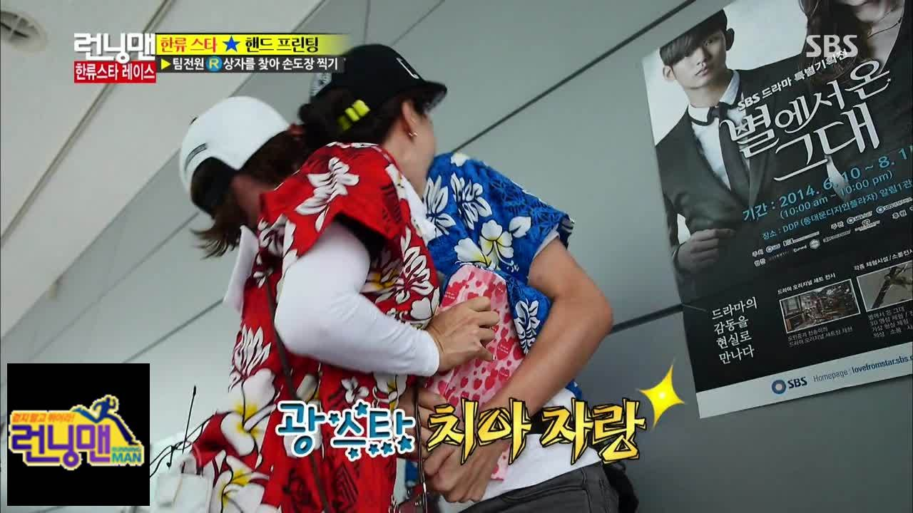 Song Ji Hyo and Lee Kwang Soo Get Tangled in a Biting Situation on