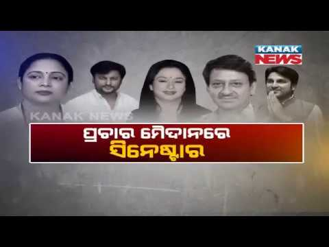 Bijepur By-Poll: Campaigning By Cine-Artists In Bijepur