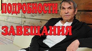 Наследники Бари Алибасова уже озаботились его завещанием!