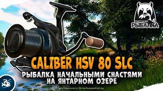 Русская Рыбалка 4 Стрим Рыбалка начальными снастями на Янтарном озере