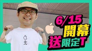 Gambar cover 蘋果信義A13獨立旗艦店搶先預覽!台灣Apple Park,果迷還有獨家禮[Apple Store]