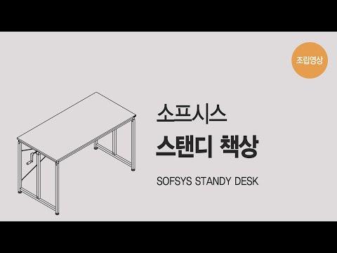 [소프시스] 소프시스 스탠디책상