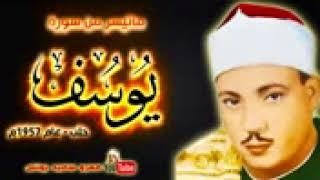 My Best Favorate Recitation !!! Surah Yusuf 1957      qari Abdul Basit