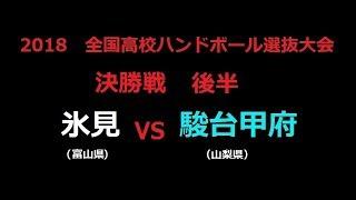 2018高校選抜ハンドボール大会決勝 氷見VS駿台甲府 後半