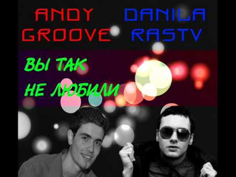 Andy GRooVE ft. Danila Rastv - Вы Так Не Любили (Original Mix) музыка бесплатно