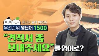 [DAY 04 #08강] ★파고다 토익 VOCA★ 우선…