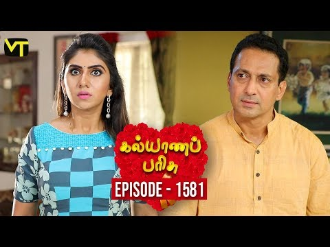 Kalyana Parisu Tamil Serial Latest Full Episode 1581 Telecasted on 16 May 2019 in Sun TV. Kalyana Parisu ft. Arnav, Srithika, Sathya Priya, Vanitha Krishna Chandiran, Androos Jessudas, Metti Oli Shanthi, Issac varkees, Mona Bethra, Karthick Harshitha, Birla Bose, Kavya Varshini in lead roles. Directed by P Selvam, Produced by Vision Time. Subscribe for the latest Episodes - http://bit.ly/SubscribeVT  Click here to watch :   Kalyana Parisu Episode 1580 https://youtu.be/aeUxccuXyIw  Kalyana Parisu Episode 1579 https://youtu.be/yznibh3K7LQ  Kalyana Parisu Episode 1578 https://youtu.be/wECaFJXdkog  Kalyana Parisu Episode 1577 https://youtu.be/jLB7PUNNw3Q  Kalyana Parisu Episode 1576 - https://youtu.be/QtJpKWYnbSo  Kalyana Parisu Episode 1575 https://youtu.be/qDYW2ZeEYcs  Kalyana Parisu Episode 1574 https://youtu.be/2O88WCGQ2O4  Kalyana Parisu Episode 1573 https://youtu.be/mbxBK7jAN1w  Kalyana Parisu Episode 1572 https://youtu.be/khTigEYItcE  Kalyana Parisu Episode 1571 https://youtu.be/GcdCAobPh60   For More Updates:- Like us on - https://www.facebook.com/visiontimeindia Subscribe - http://bit.ly/SubscribeVT