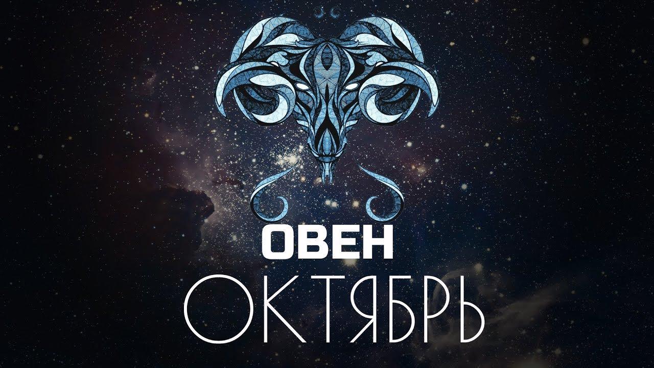 ОВЕН. Прогноз Таро на Октябрь 2018 от Полланы.
