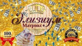 http://eliziummatrix.mlmone.click/   Сайт который сделает вас миллионером!