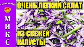 Салат из красной капусты. Очень простой и вкусный рецепт салата.