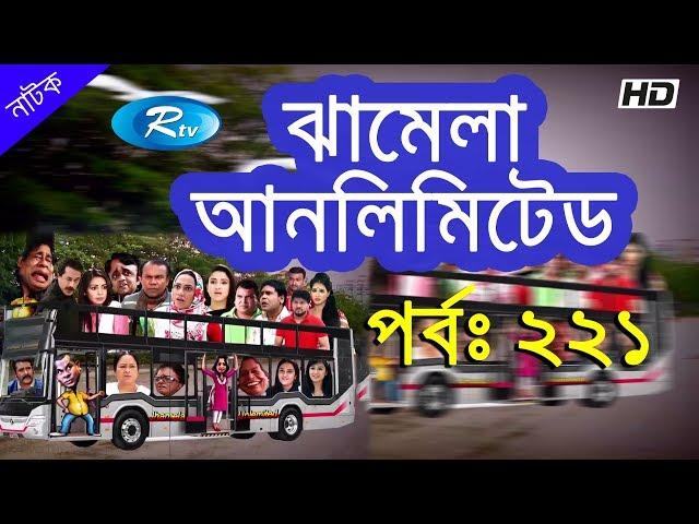 Jhamela Unlimited Ep-221 | ?????? ????????? ? Rtv Drama Serial | Rtv