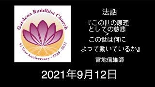 091221 Miyaji N